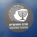 מרכז המבקרים בנק ישראל
