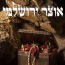 אוצר ירושלמי