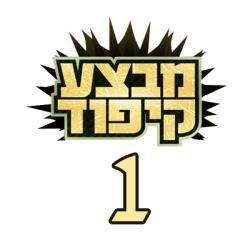 מבצע קיפוד עונה 1