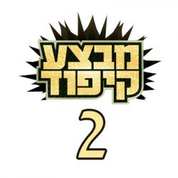 מבצע קיפוד עונה 2