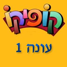 קופיקו עונה 1