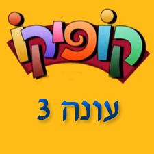 קופיקו עונה 3