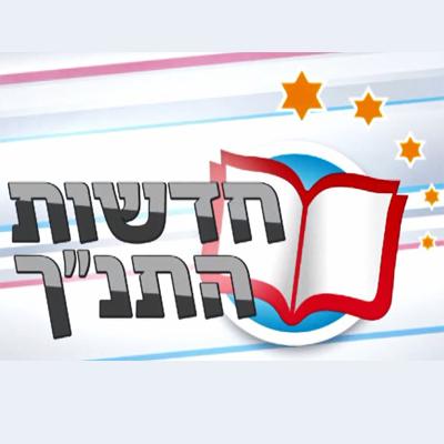 """חדשות התנ""""ך - שידורי בכורה"""