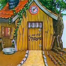 הבית של פיסטוק