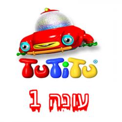 טוטיטו עונה 1