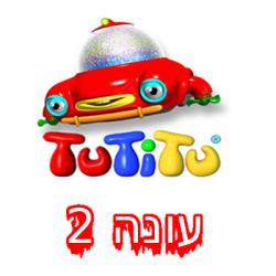 טוטיטו עונה 2