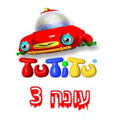 טוטיטו עונה 3