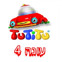 טוטיטו עונה 4