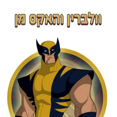 וולברין והאקס מן