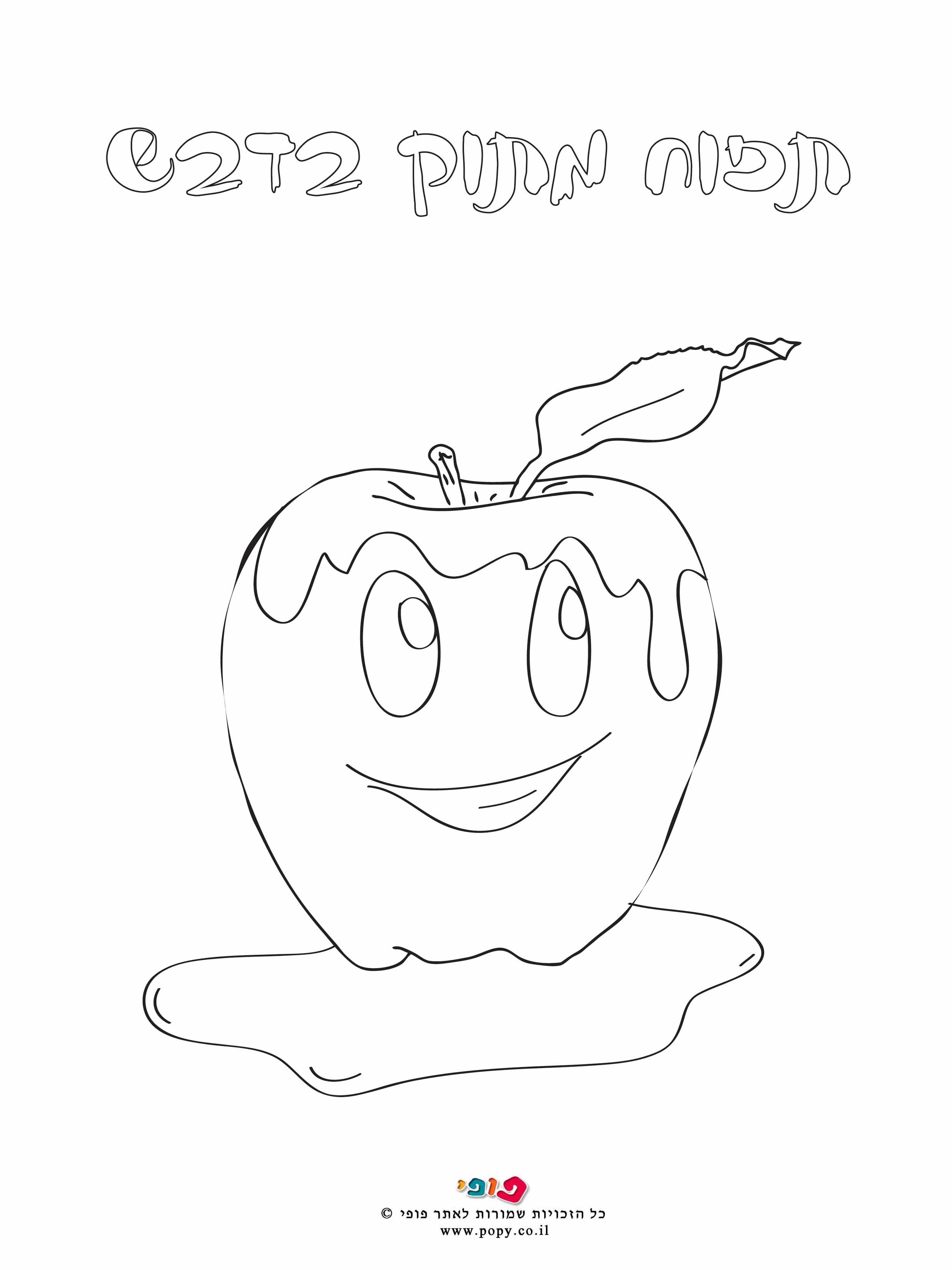 דף צביעה לילדים לכבוד ראש השנה תפוח בדבש