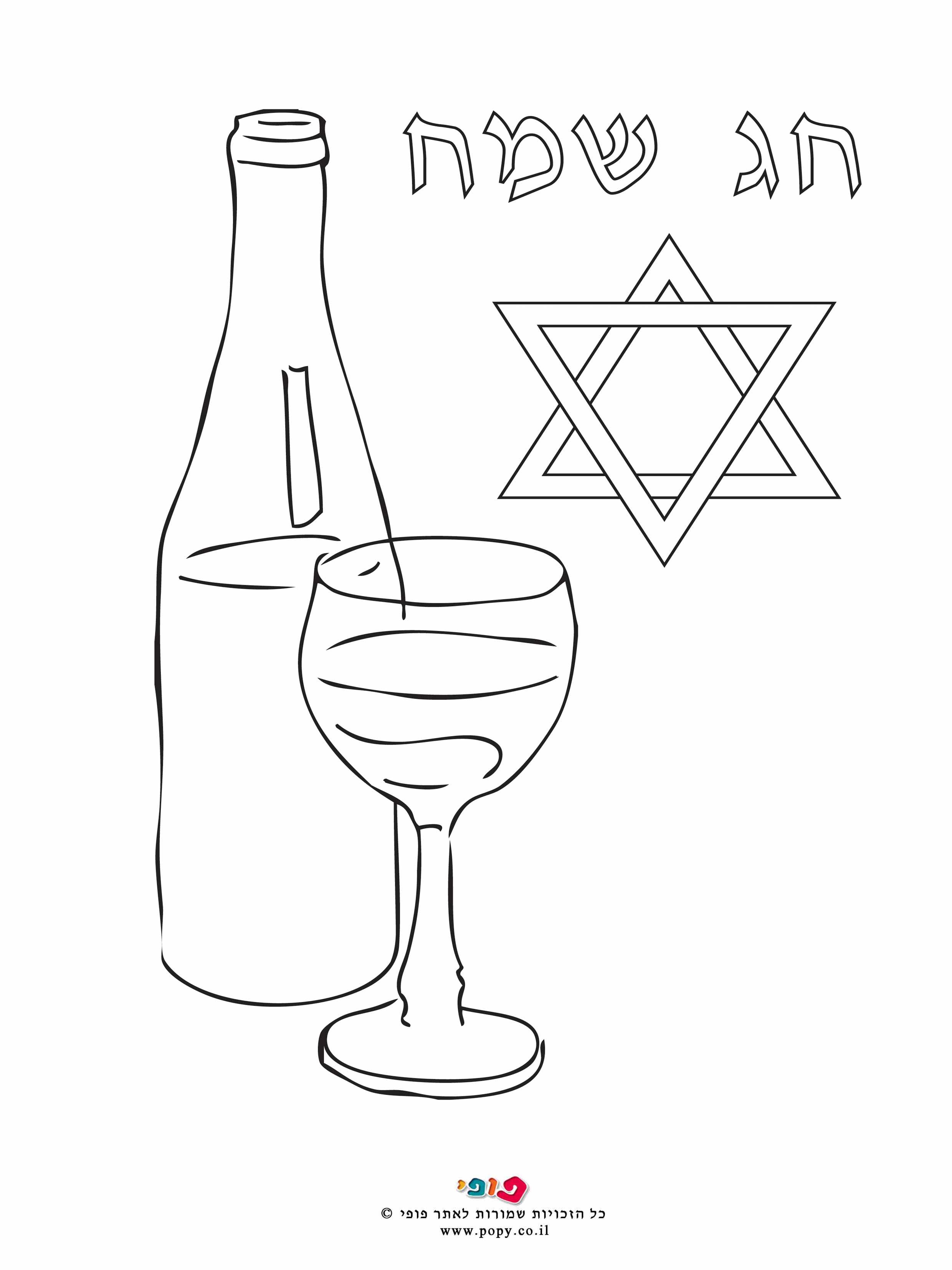 דף צביעה לחג ראש השנה, יין וכוס לקידוש