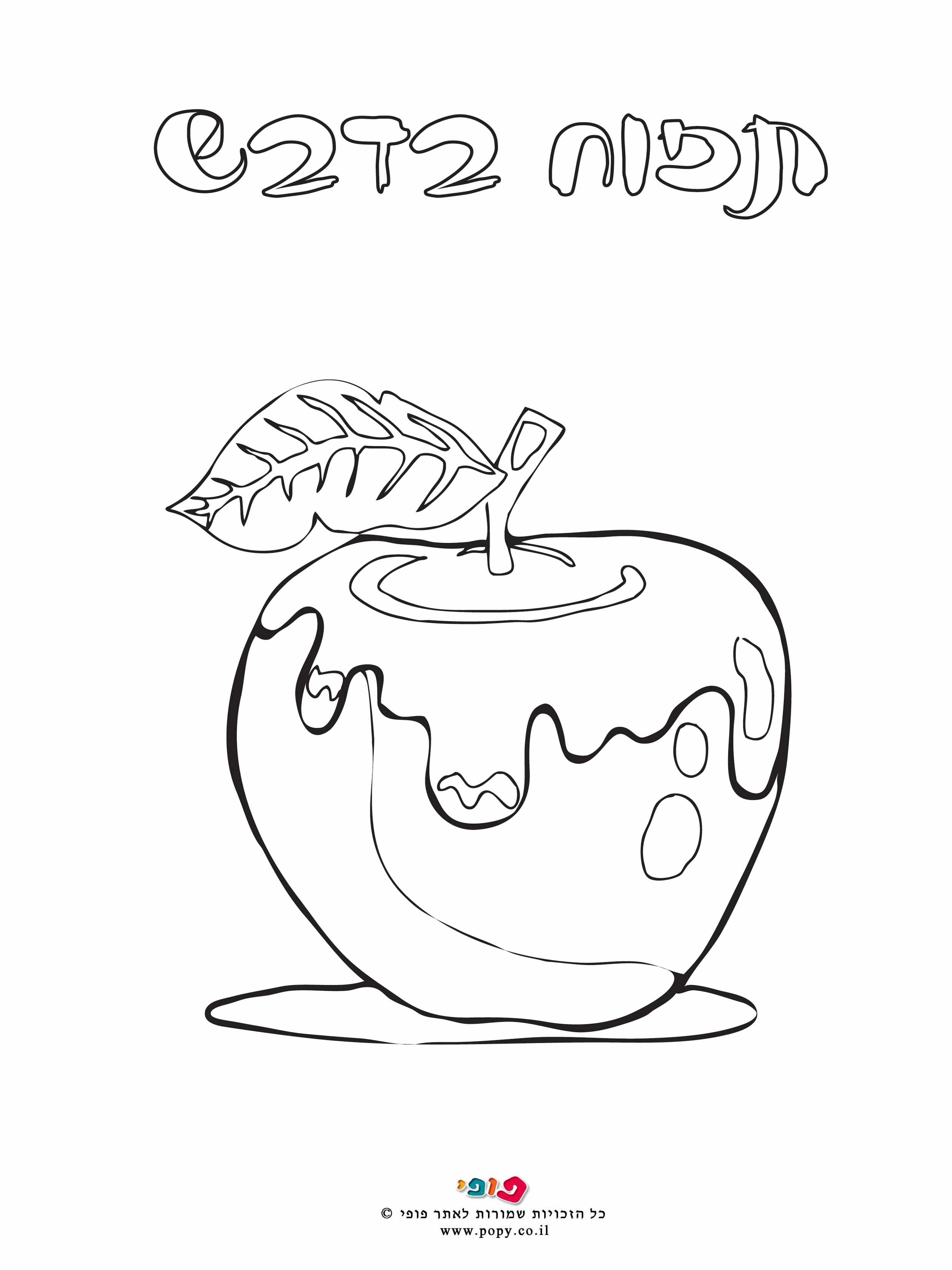 דפי צביעה של תפוח בדבש לראש השנה