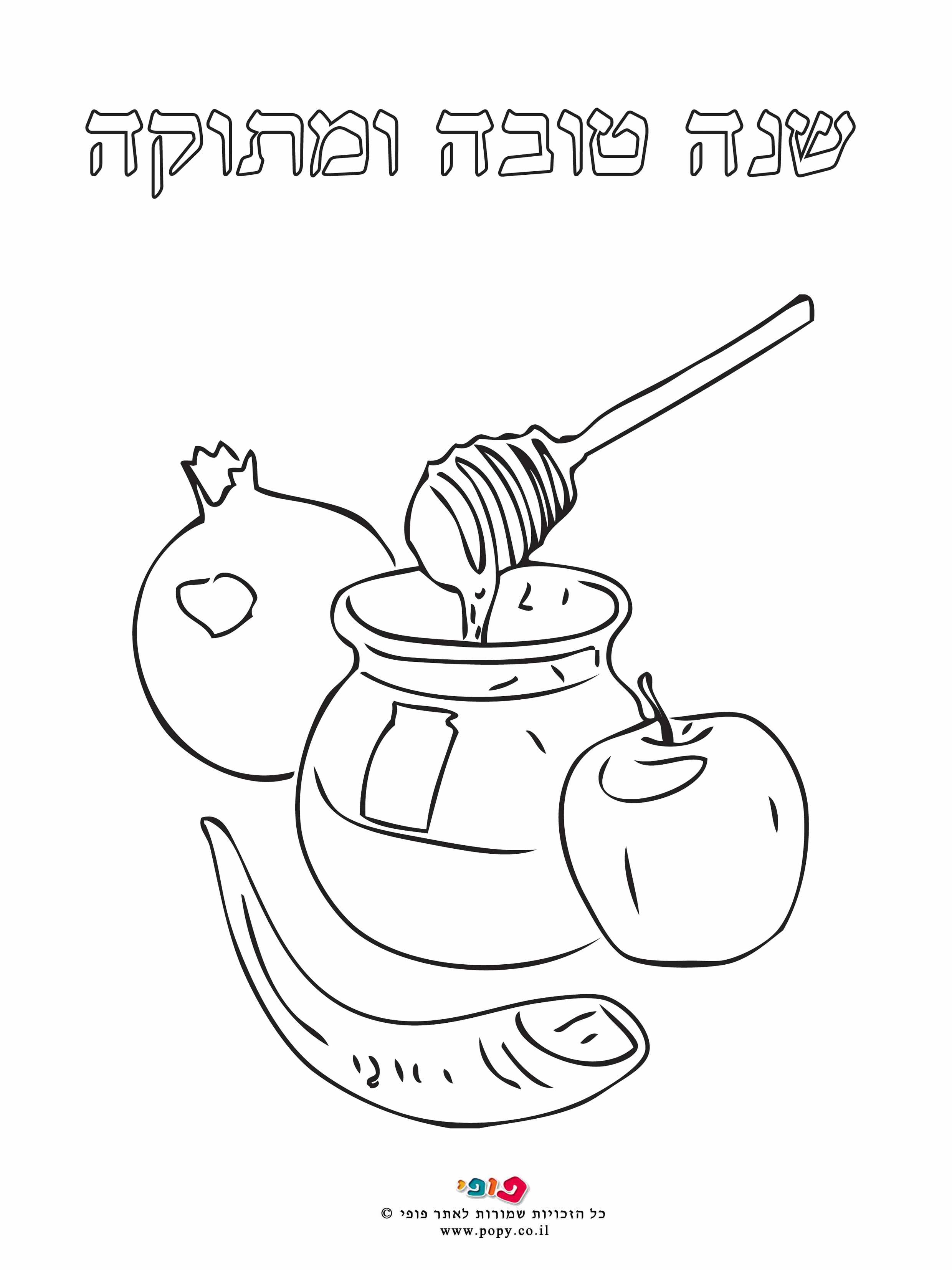 דף צביעה תפוח בדבש שנה טובה