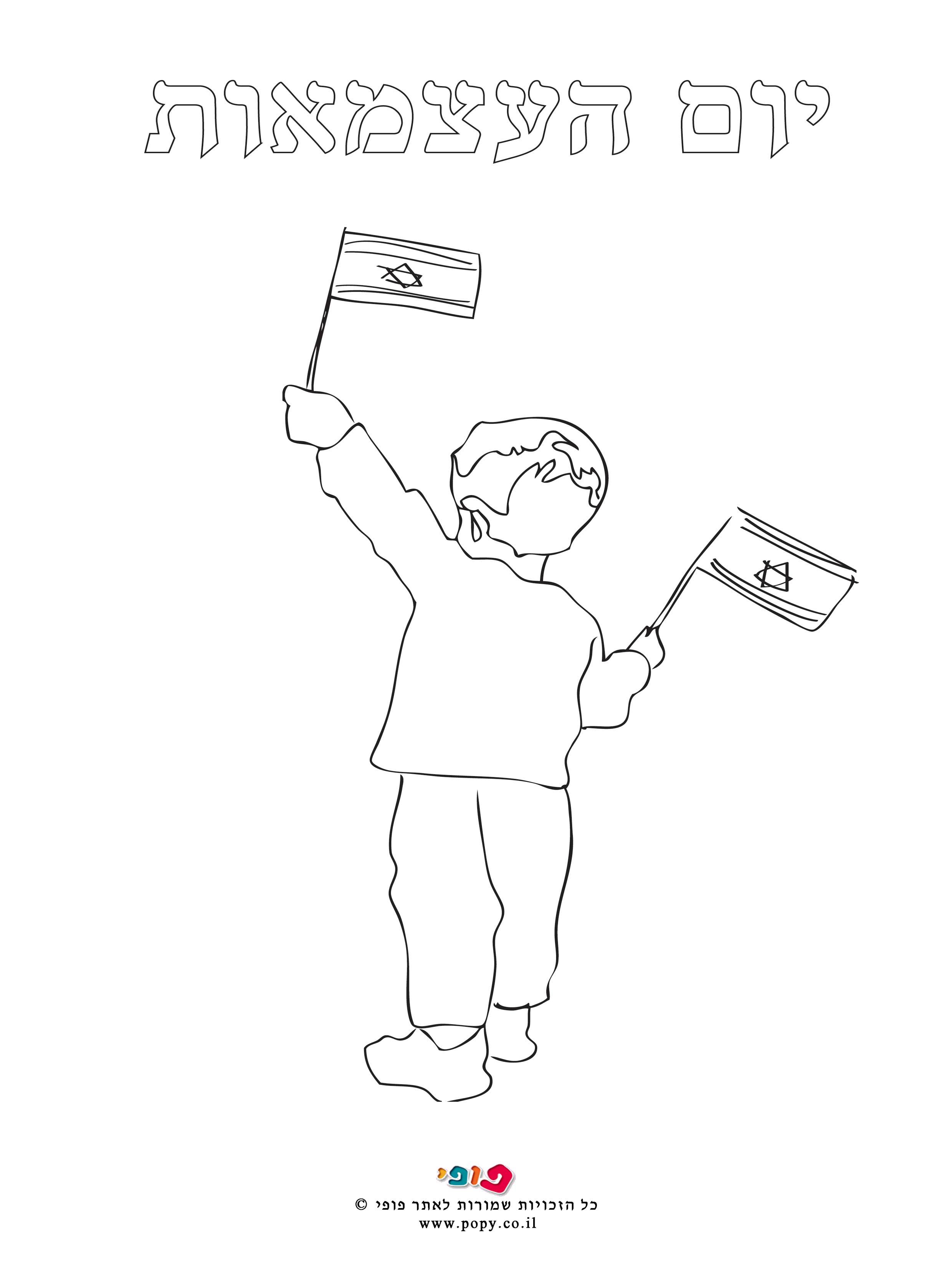 דף צביעה ליום העצמאות ילד מנופף דגל ישראל