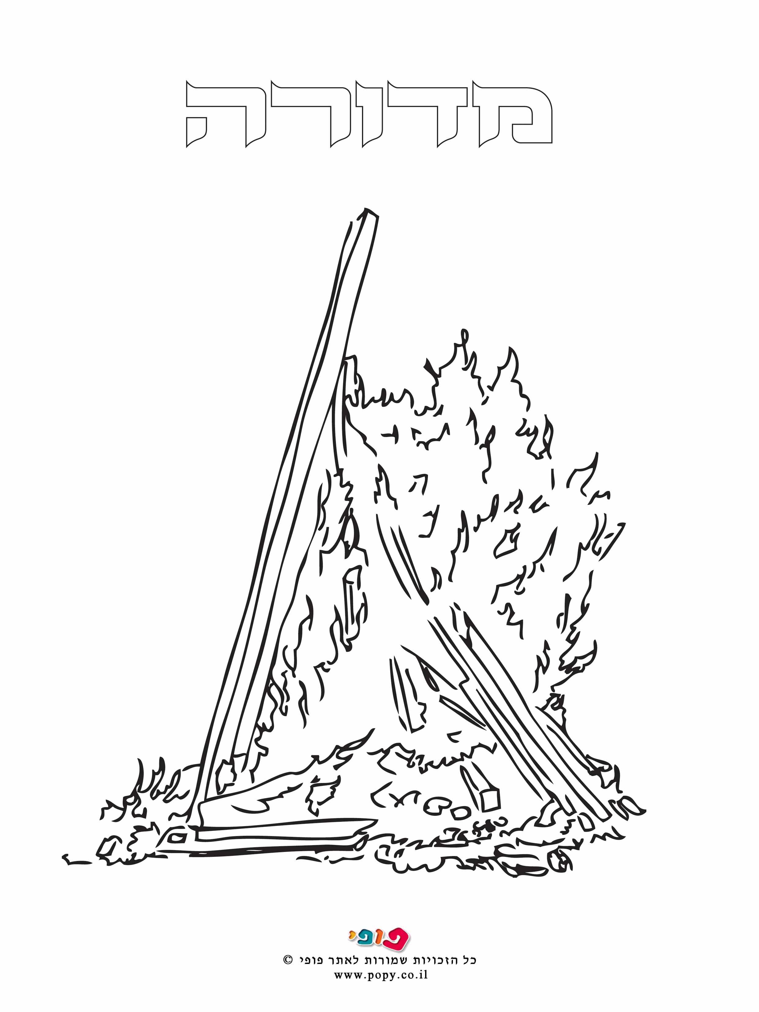 דפי יצירה לילדים לחג ללג בעומר