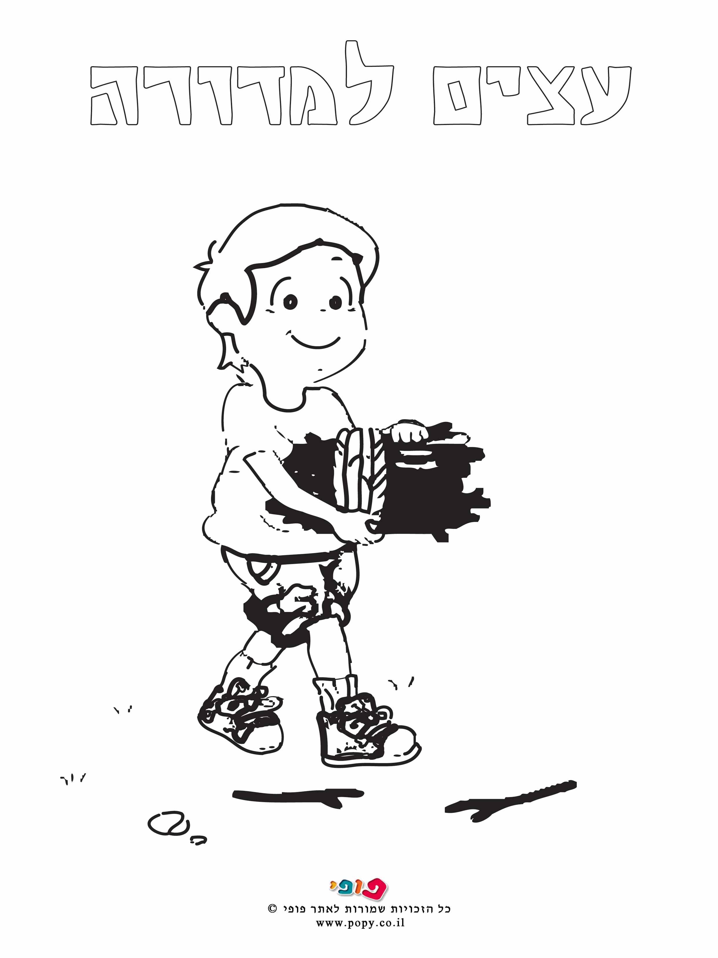 דפי צביעה ילד אוסף עצים ללג בעומר