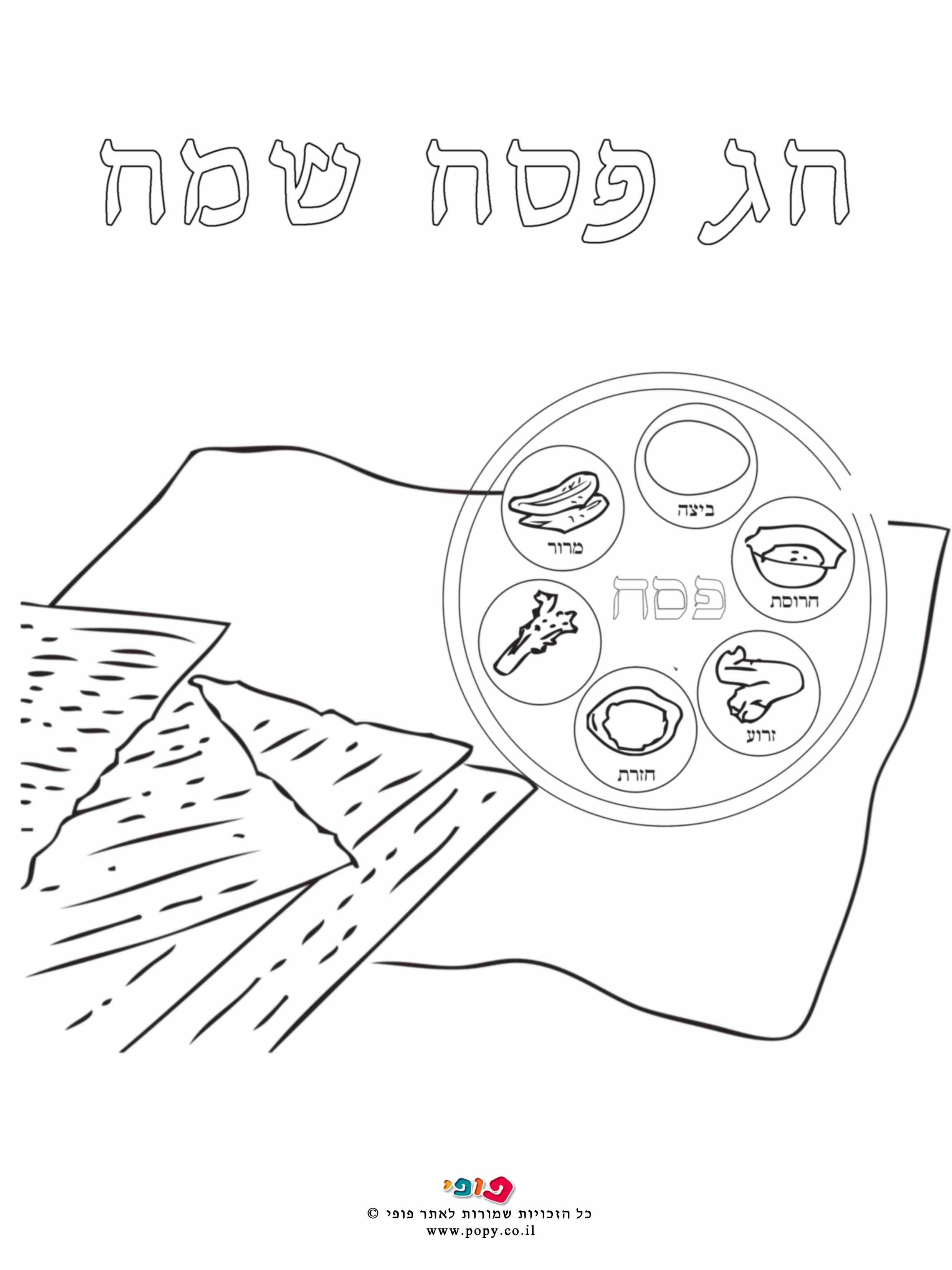 דפי יצירה לילדים לחג הפסח
