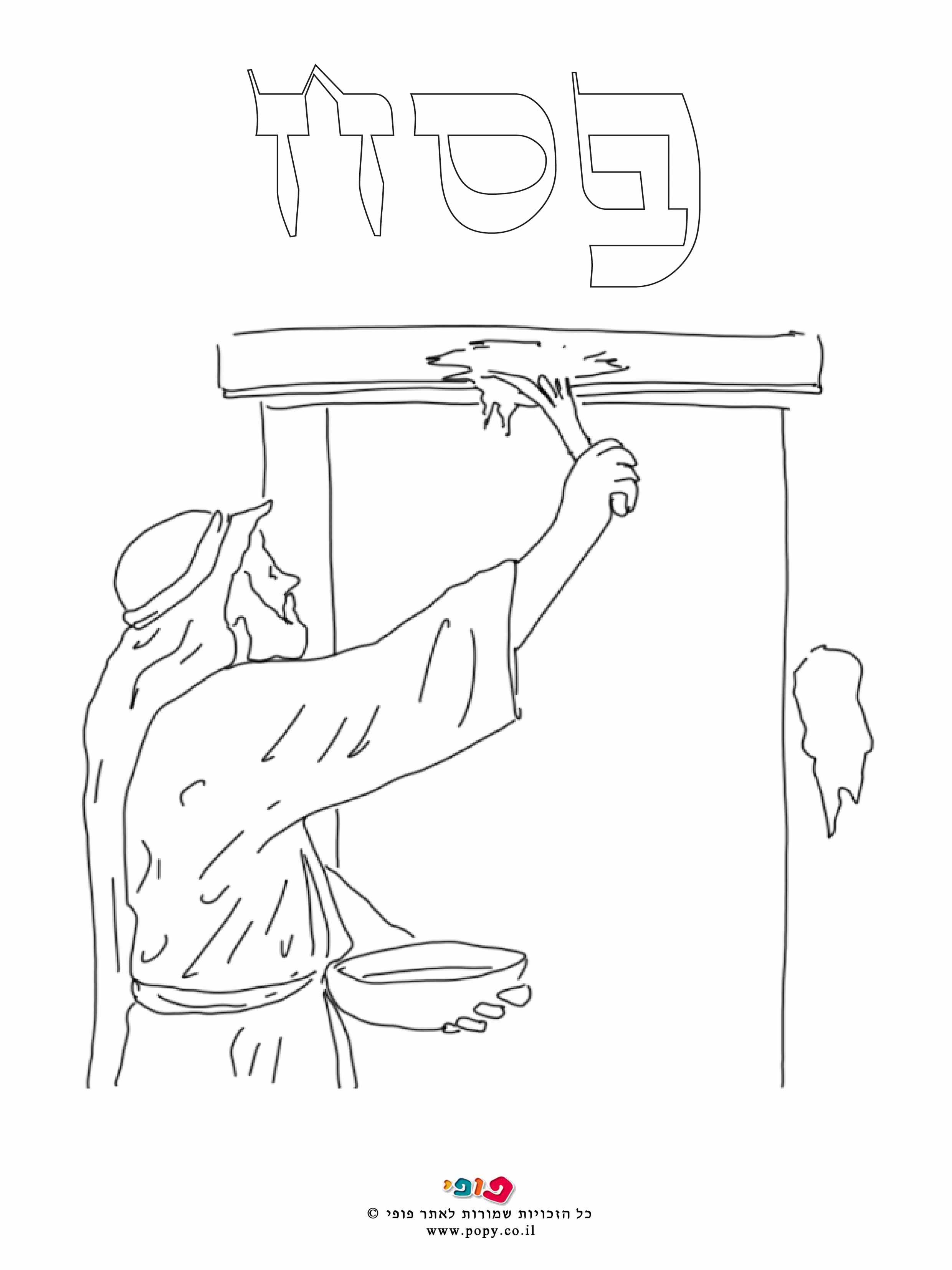 דף צביעה לפסח 10 המכות