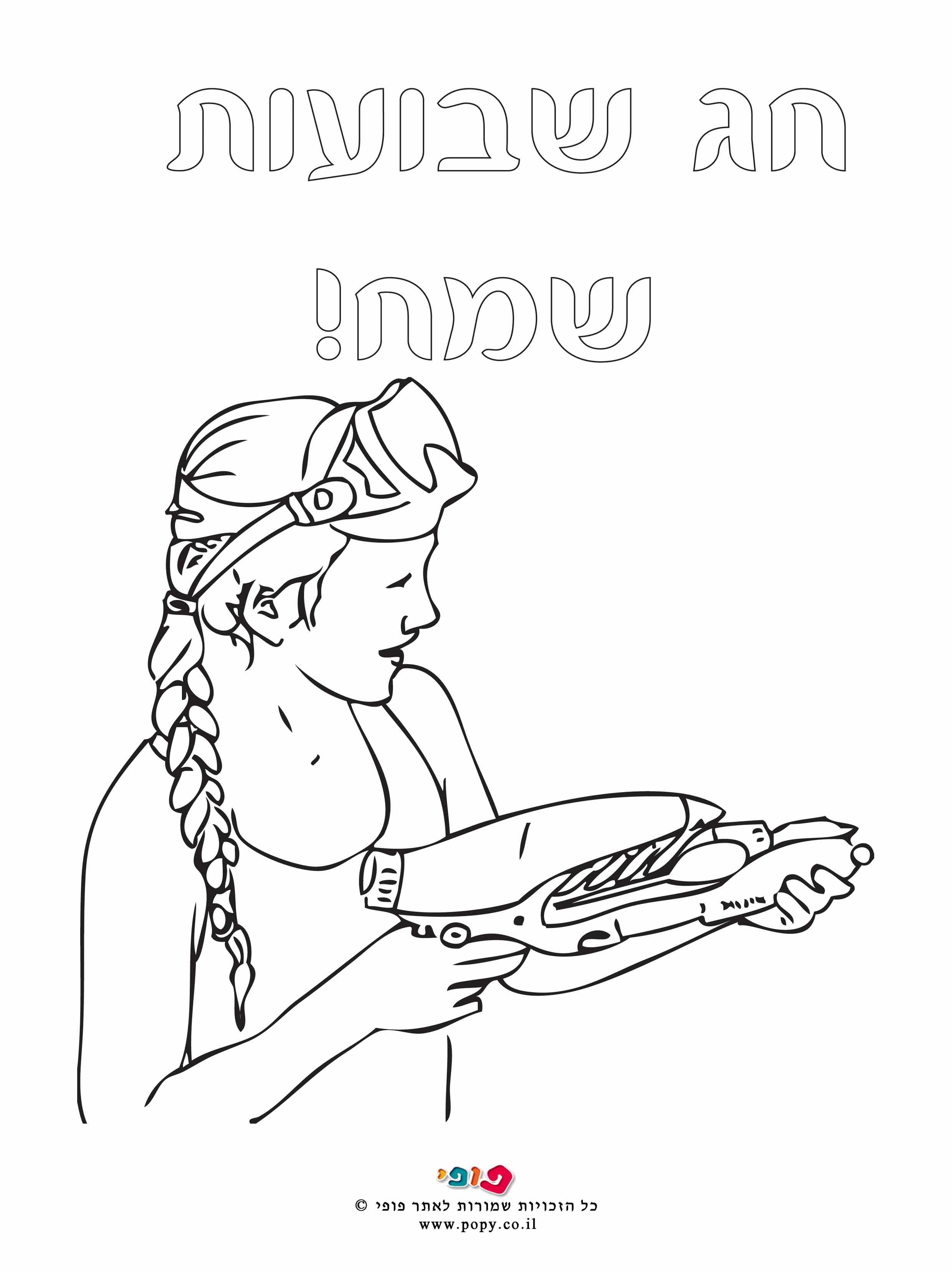 דף צביעה לחג השבועות ילדה מתיזה מים