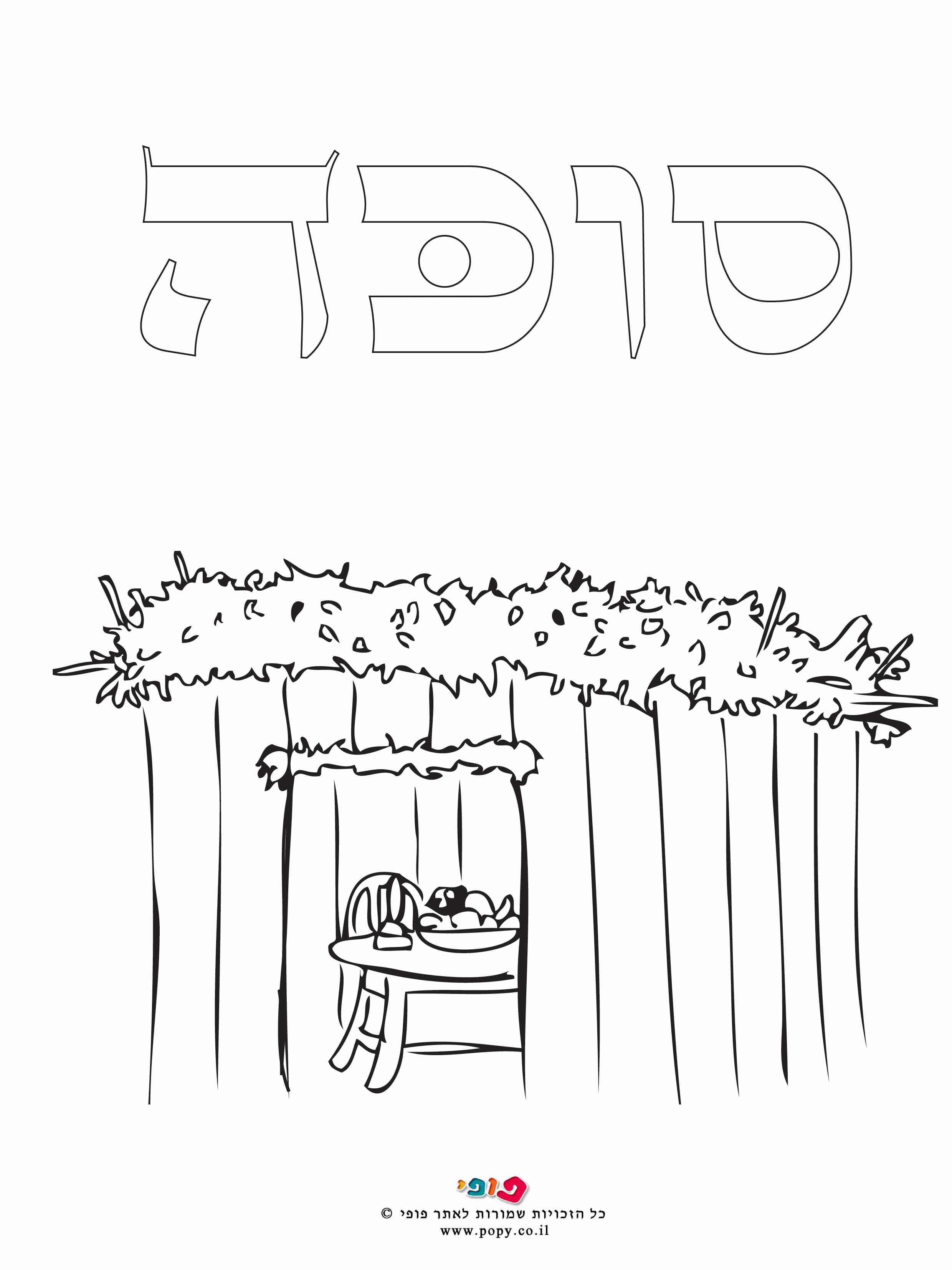 דף צביעה של סוכה לחג סוכות