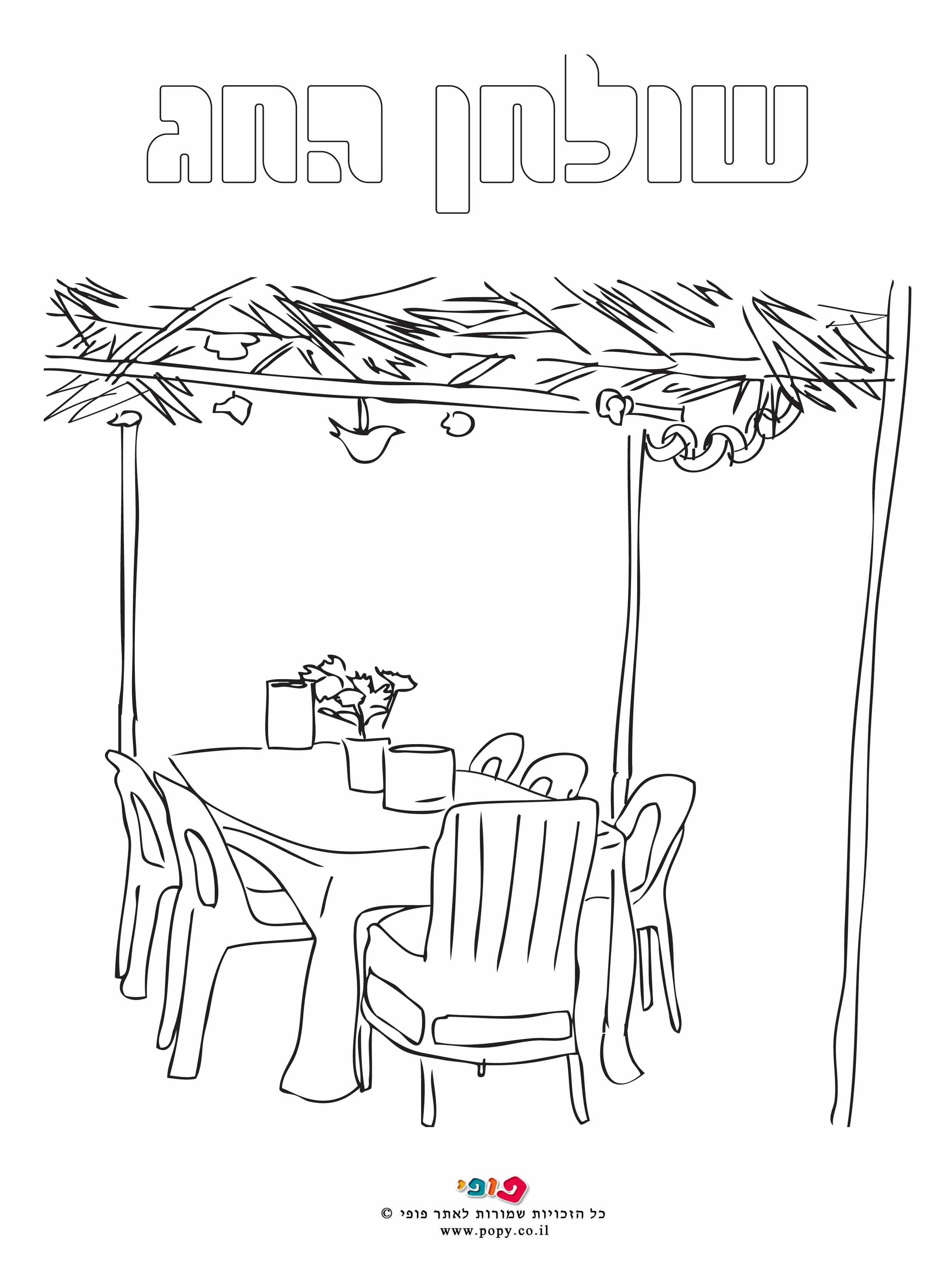 דף צביעה של שולחן חג בחג סוכות