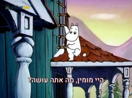 המומינים  עונה 1 פרק 75 אזמרגד המלכה