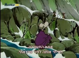 המומינים  עונה 1 פרק 78 סוף הסתיו