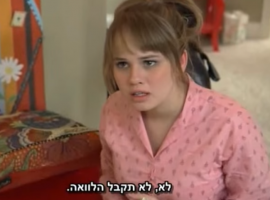 שש עשרה משאלות - הסרט המלא בתרגום לעברית