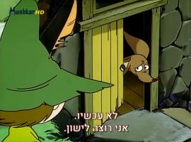 המומינים  עונה 1 פרק 77 התחרות