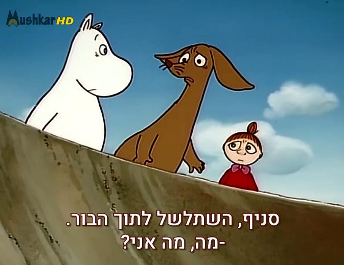 המומינים  עונה 1 פרק 33 - מנורת הקסמים