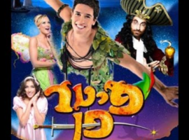 פיטר פן - ההצגה