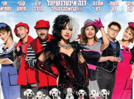 101 כלבים דלמטים - ההצגה גירסת חנוכה 2014