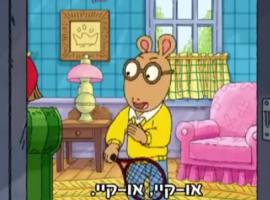 צפייה ישירה בפרק 190 בעונה ה 16 בתוכנית ארתור