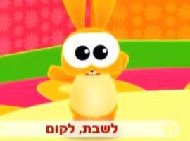 אפרת בן ישראל - שירי יום הולדת לילדים לרותי יום הולדת