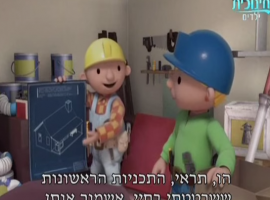 תכנית הילדים המופלאה בוב הבנאי בפרק סופר סקרמבל