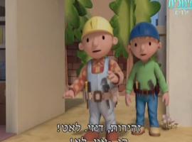 """בוב הבנאי בפרק נפלא """"הניתור הגדול של בוב"""""""