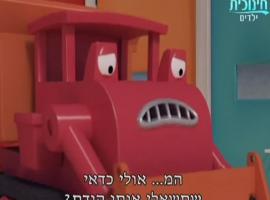 בוב הבנאי הסדרה האהובה בפרק החנייה המקורה של טרוויס
