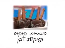 מתכון סוכריות קוקוס ושוקולד לבן, מותק של מתכון