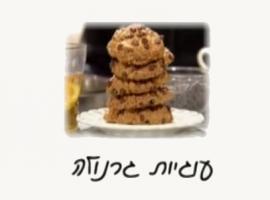 מתכון של קרין גורן לעוגיות גרנולה, טעים ביותר