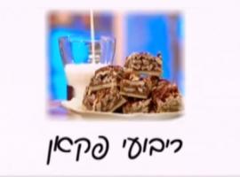 מתכון ריבועי פאקן, מתכון טעים מאוד