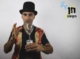 כוס על קלף, חן הקוסם מלמד קסם מדליק