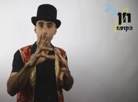 לומדים מחן הקוסם איך להשתחרר מאזיקי גומיות
