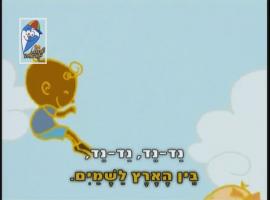שירי ילדות ישראלית 1