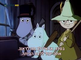 המומינים  עונה 1 פרק 54