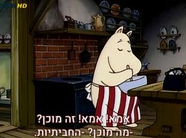 המומינים  עונה 1 פרק 63 מומינאבא עובר הרפתקאות מעניינות