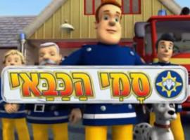 סמי הכבאי עונה 1 פרק 10