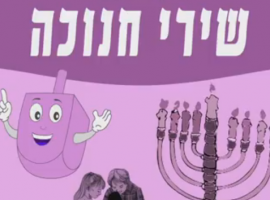 מקהלת גברים שרים מי ימלל גבורות ישראל