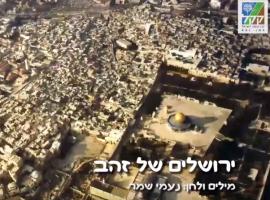 ירושלים של זהב- שירים ליום העצמאות בתוספת כתוביות