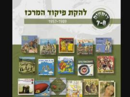 """""""גבעת התחמושת"""" שיר מרגש ליום ירושלים"""