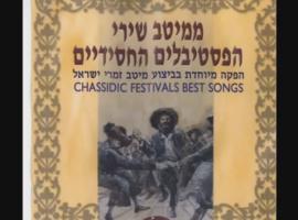 """""""ולירושלים עירך"""" שיר חסידי ליום ירושלים"""